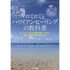 ロミロミとハワイアン・ヒーリングの教科書 ヒーラーたちが受け継いできた祈りと教えを学ぶために/R・マカナ・リサー・チャイ/NOAYOSHI