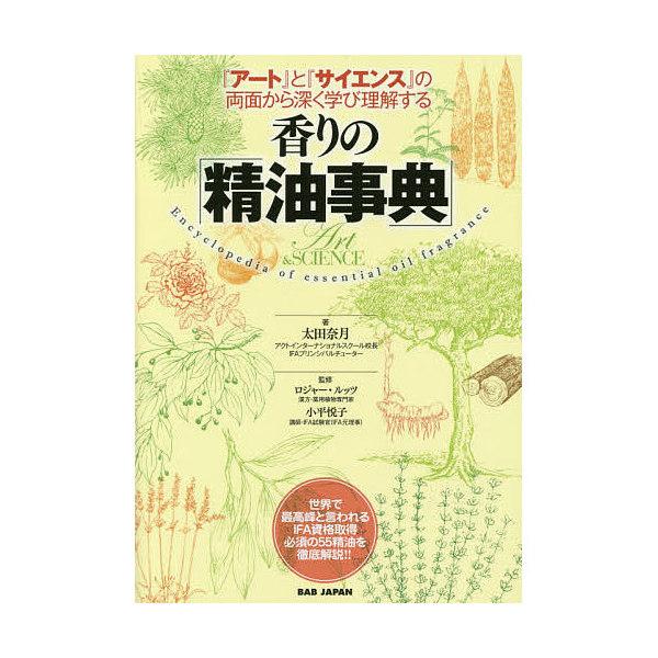 香りの「精油事典」 『アート』と『サイエンス』の両面から深く学び理解する/太田奈月/ロジャー・ルッツ/小平悦子