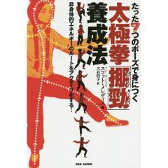 たった7つのポーズで身につく太極拳「【ポン】勁(ポンケイ)」養成法 非身体的エネルギーのルートをアクティブ化する!/スコット・メレディス/大谷桂子