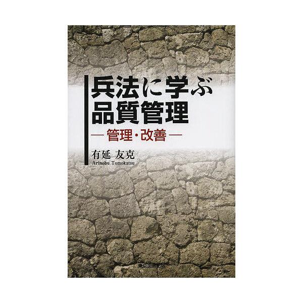 兵法に学ぶ品質管理 管理・改善/有延友克
