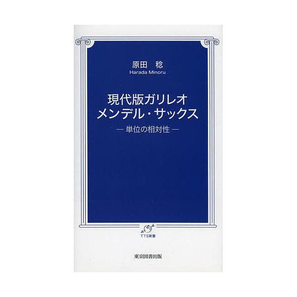 現代版ガリレオ メンデル・サックス 単位の相対性/原田稔