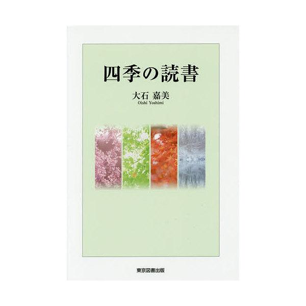 四季の読書/大石嘉美