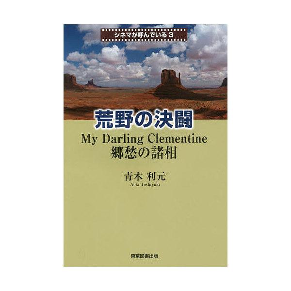 荒野の決闘 My Darling Clementine 郷愁の諸相/青木利元