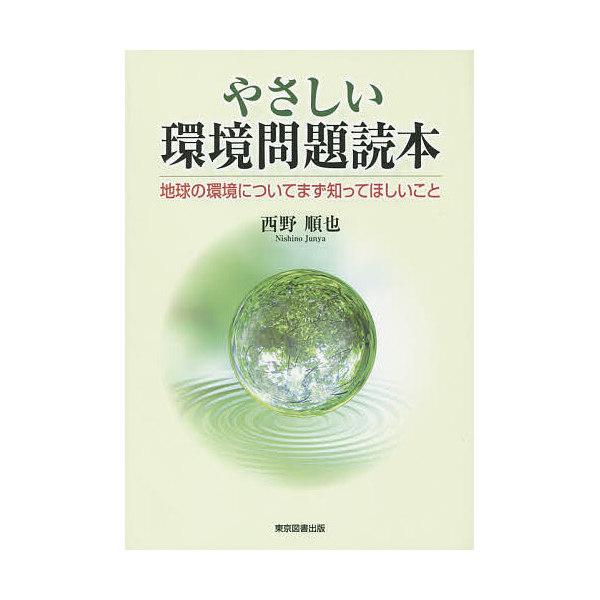 やさしい環境問題読本 地球の環境についてまず知ってほしいこと/西野順也