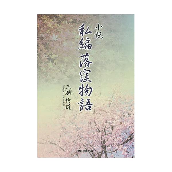 小説私編落窪物語/三潴信道
