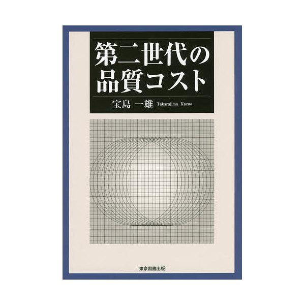 第二世代の品質コスト/宝島一雄