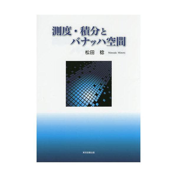 測度・積分とバナッハ空間/松田稔
