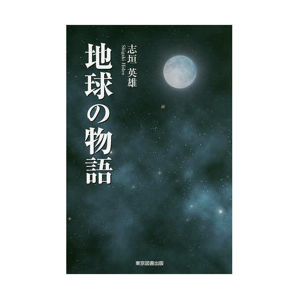 地球の物語/志垣英雄