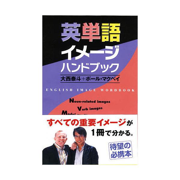 英単語イメージハンドブック/大西泰斗/ポール・マクベイ