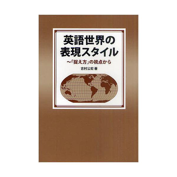 英語世界の表現スタイル 「捉え方」の視点から/吉村公宏