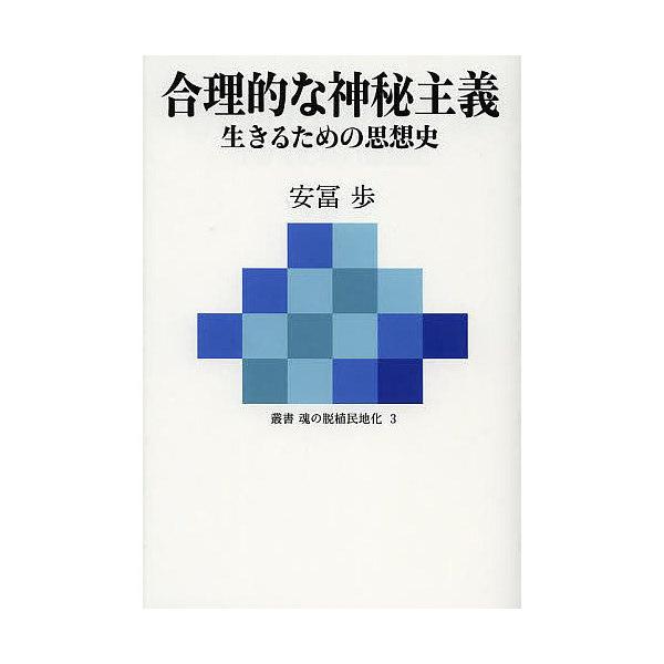合理的な神秘主義 生きるための思想史/安冨歩