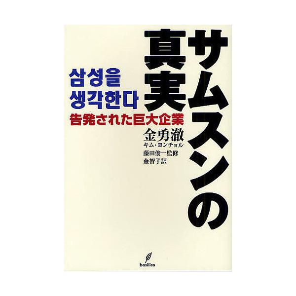 サムスンの真実 告発された巨大企業/金勇/藤田俊一/金智子