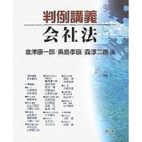 判例講義会社法/倉澤康一郎