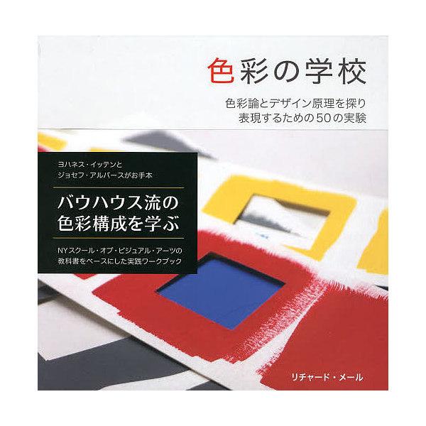 色彩の学校 色彩論とデザイン原理を探り表現するための50の実験/リチャード・メール/Bスプラウト