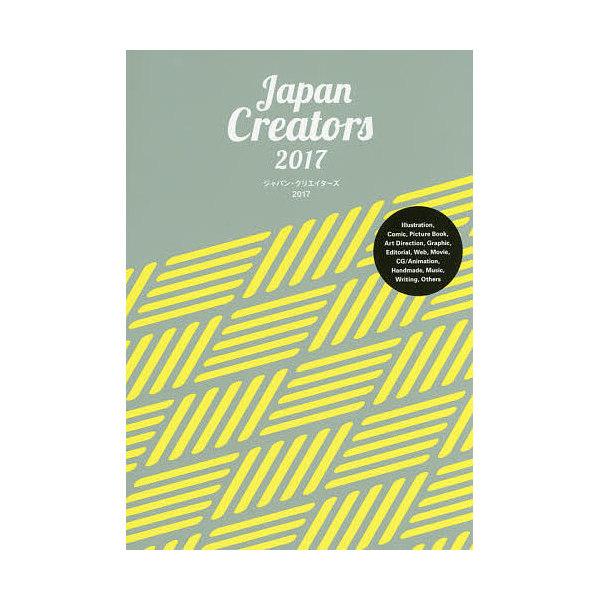ジャパン・クリエイターズ 明日のクリエイティブのための才能ガイドブック 2017/カラーズ