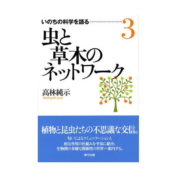 虫と草木のネットワーク/高林純示