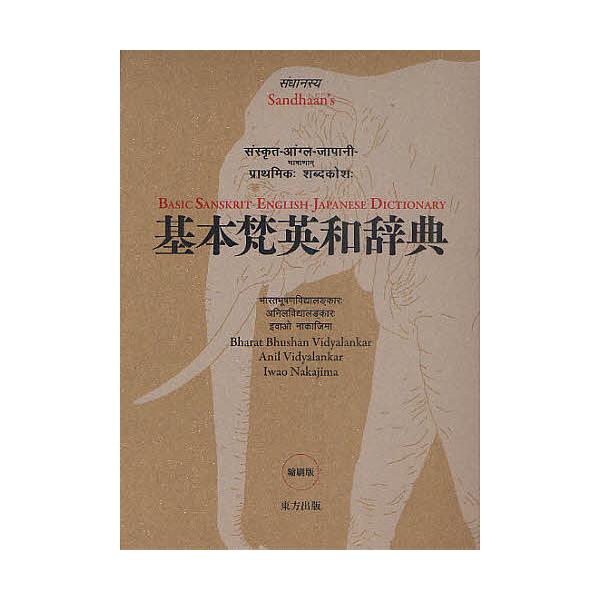基本梵英和辞典 縮刷版/B.B.ヴィディヤランカール/A.ヴィディヤランカール/中島巖