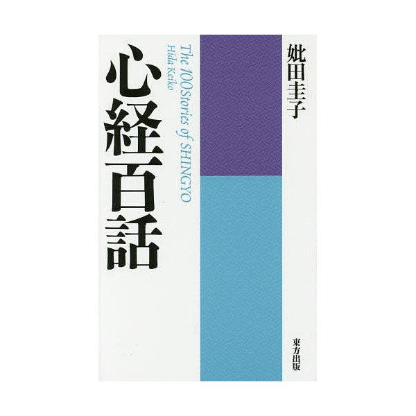 心経百話 新装版/妣田圭子