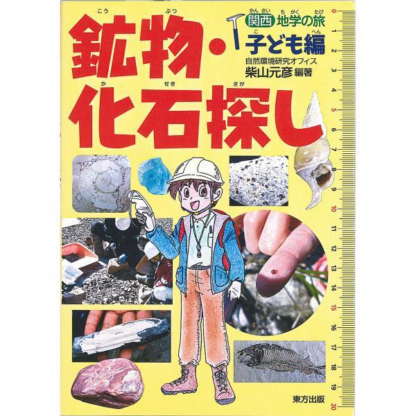 鉱物・化石探し/柴山元彦