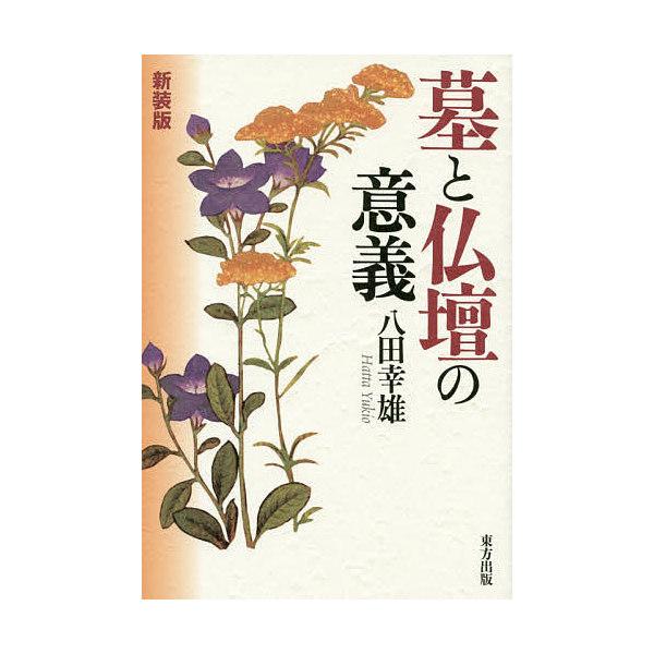 墓と仏壇の意義 新装版/八田幸雄