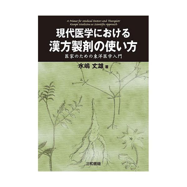 現代医学における漢方製剤の使い方/水嶋丈雄