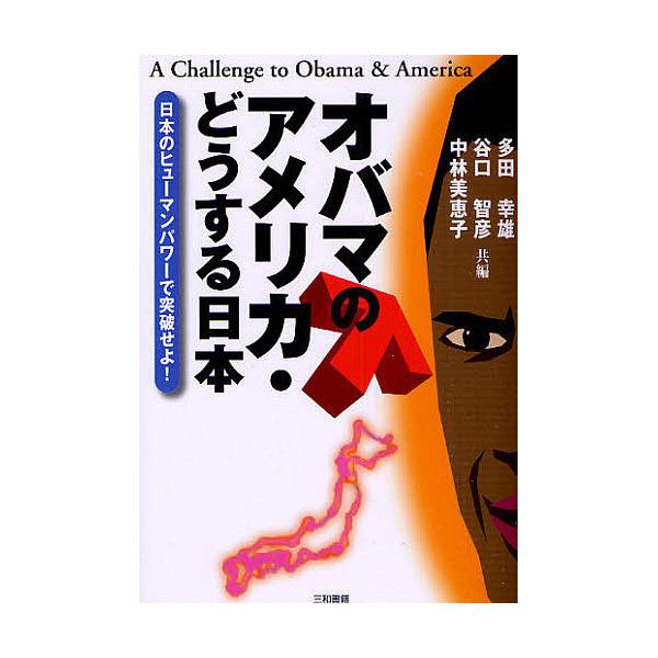 オバマのアメリカ・どうする日本 日本のヒューマンパワーで突破せよ!/多田幸雄