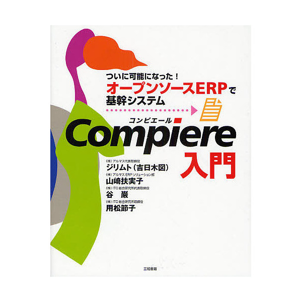 Compiere入門 ついに可能になった!オープンソースERPで基幹システム/ジリムト
