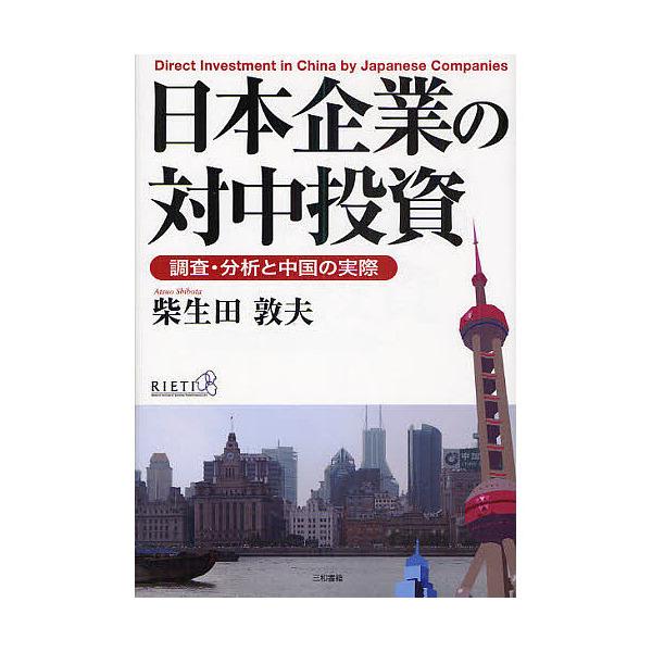 日本企業の対中投資 調査・分析と中国の実際/柴生田敦夫