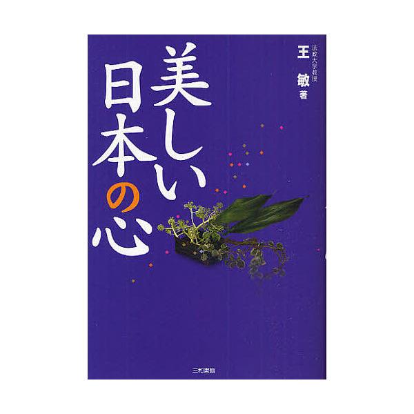 美しい日本の心/王敏
