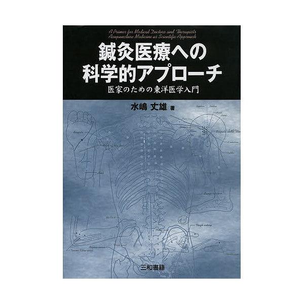 鍼灸医療への科学的アプローチ/水嶋丈雄