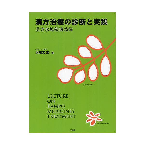 漢方治療の診断と実践 漢方水嶋塾講義録/水嶋丈雄