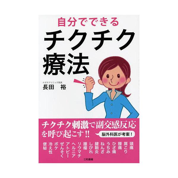 自分でできるチクチク療法/長田裕