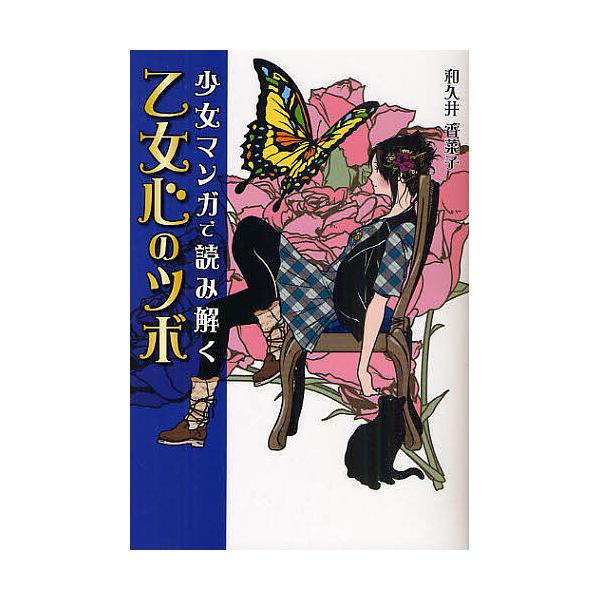 少女マンガで読み解く乙女心のツボ/和久井香菜子