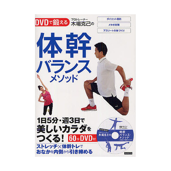 プロトレーナー木場克己の体幹バランスメソッド DVDで鍛える 1日5分・週3日で美しいカラダをつくる!/木場克己