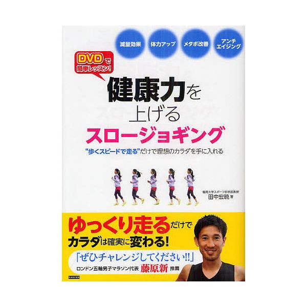 """DVDで簡単レッスン!健康力を上げるスロージョギング """"歩くスピードで走る""""だけで理想のカラダを手に入れる/田中宏暁"""