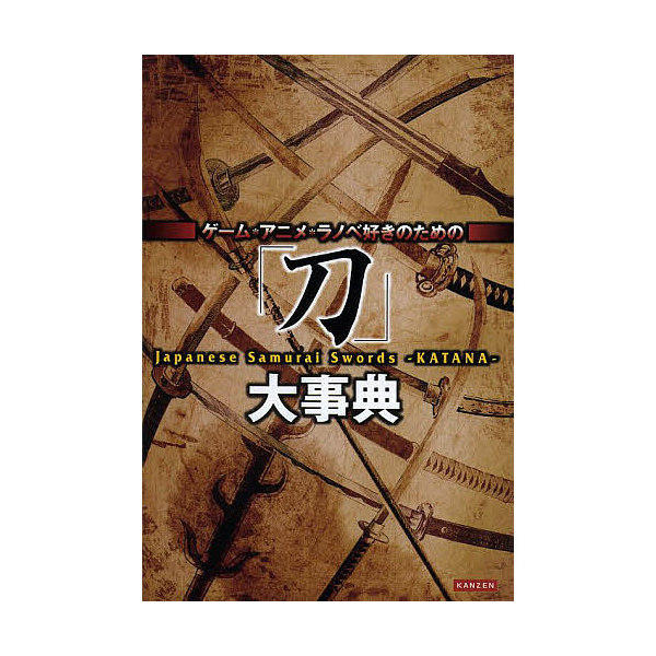 「刀」大事典 ゲーム・アニメ・ラノベ好きのための/レッカ社