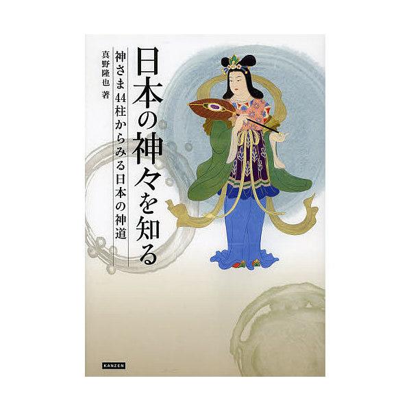 日本の神々を知る 神さま44柱からみる日本の神道/真野隆也