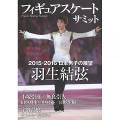 フィギュアスケートサミット 2015-2016日本男子の展望/レッカ社