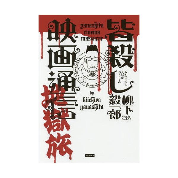 皆殺し映画通信地獄旅/柳下毅一郎