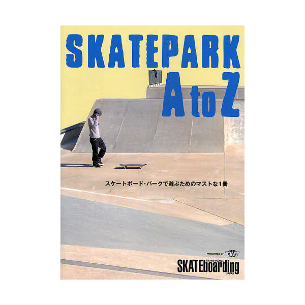 スケートパークA to Z スケートボード・パークで遊ぶためのマストな1冊