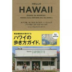 HELLO HAWAII オアフ島/ホノルル・カイルア・ノースショア ハワイ島/コナ・ヒロ・ホノカア〈ショップ&レストランガイド〉/旅行