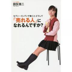 セブン-イレブンで働くとどうして「売れる人」になれるんですか? 1冊のノートで人を育てる/田矢信二