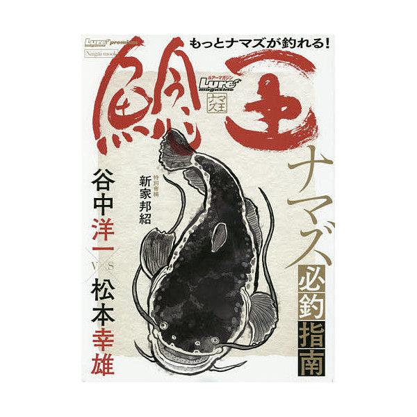 鯰王 ルアーマガジンナマズ王 Lure magazine premium
