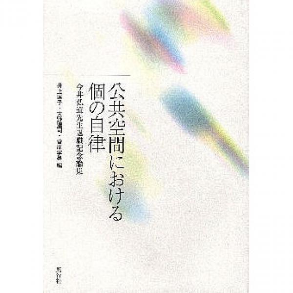 公共空間における個の自律-今井弘道先生退/大野達司