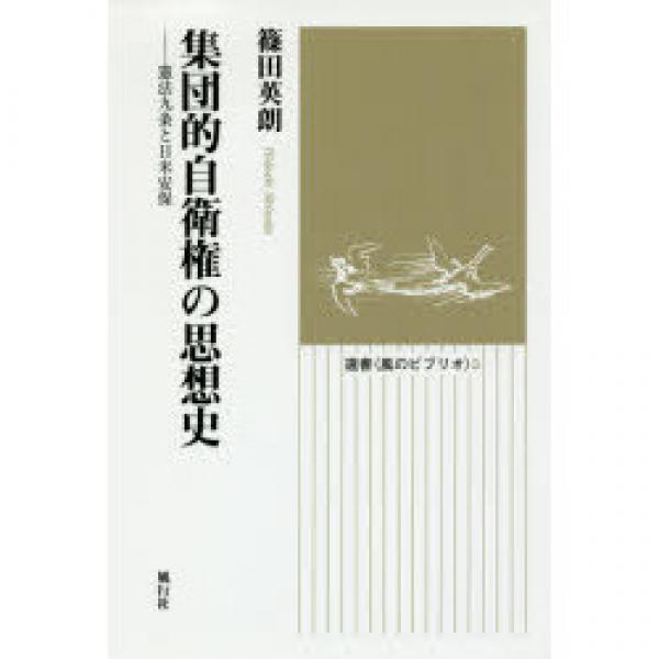 集団的自衛権の思想史 憲法九条と日米安保/篠田英朗
