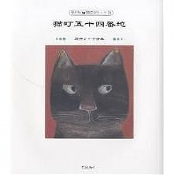 猫町五十四番地 間中ケイ子詩集/間中ケイ子