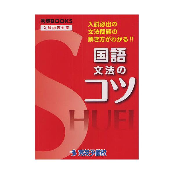 国語文法のコツ/清水晶子
