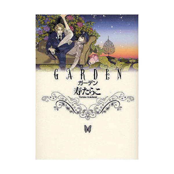 GARDEN/寿たらこ