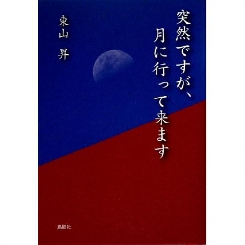 突然ですが、月に行って来ます/東山昇