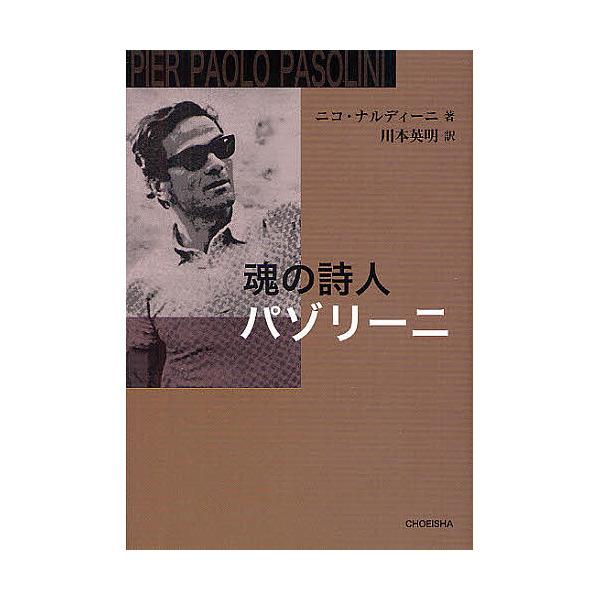 魂の詩人パゾリーニ/ニコ・ナルディーニ/川本英明